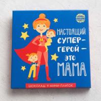 Шоколад в конверте «Настоящий супер-герой - это мама», шоколадки 9 шт, 45 г 3262319